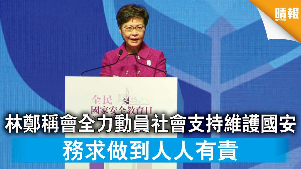 國安教育日|林鄭稱會全力動員社會支持維護國安 務求做到人人有責