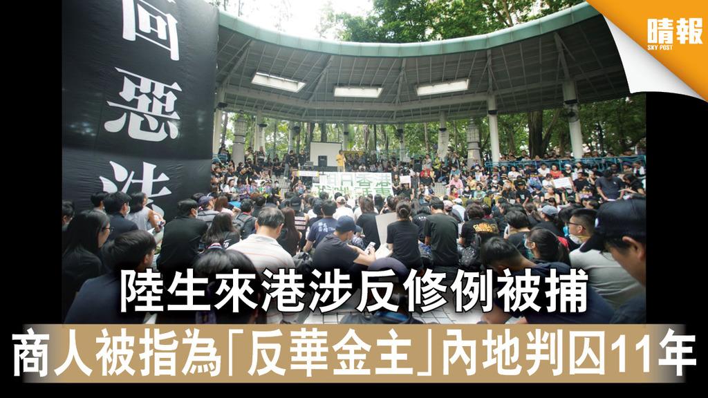 國安教育日|陸生來港涉反修例被捕 商人被指為「反華金主」內地判囚11年
