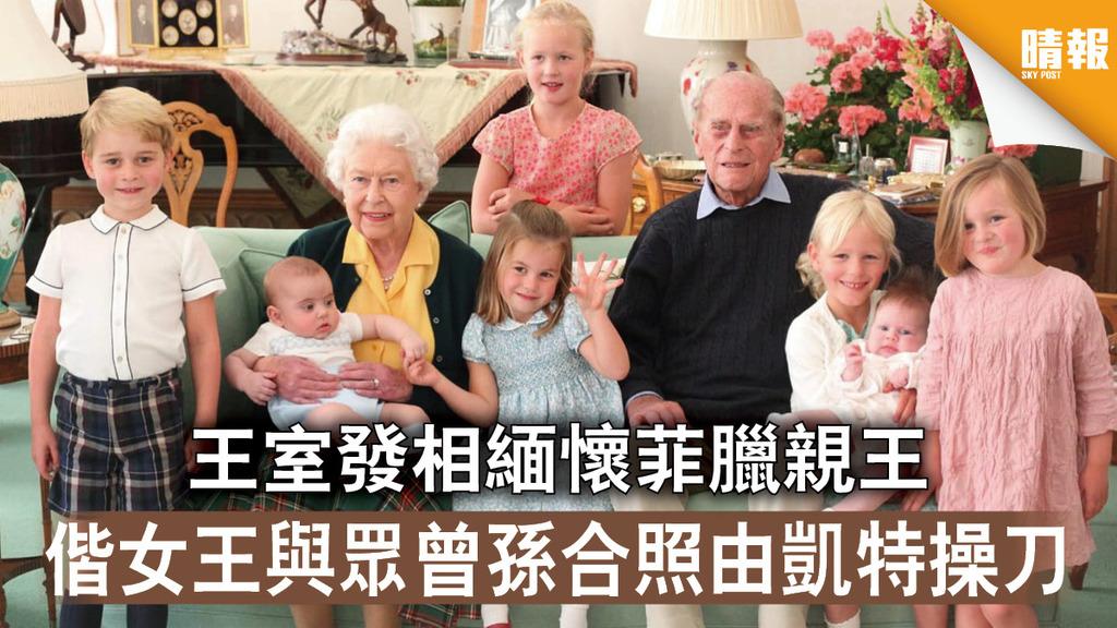 英國王室|王室發相緬懷菲臘親王 偕女王與眾曾孫合照由凱特操刀(多圖)
