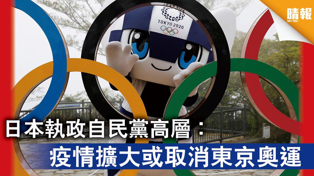 新冠肺炎|日本執政自民黨高層︰疫情擴大或取消東京奧運