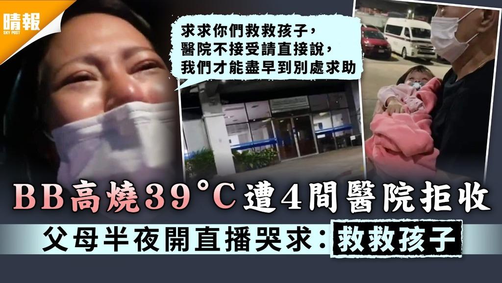 求救無門|BB高燒39°C遭4間醫院拒收 父母半夜開直播哭求:救救孩子