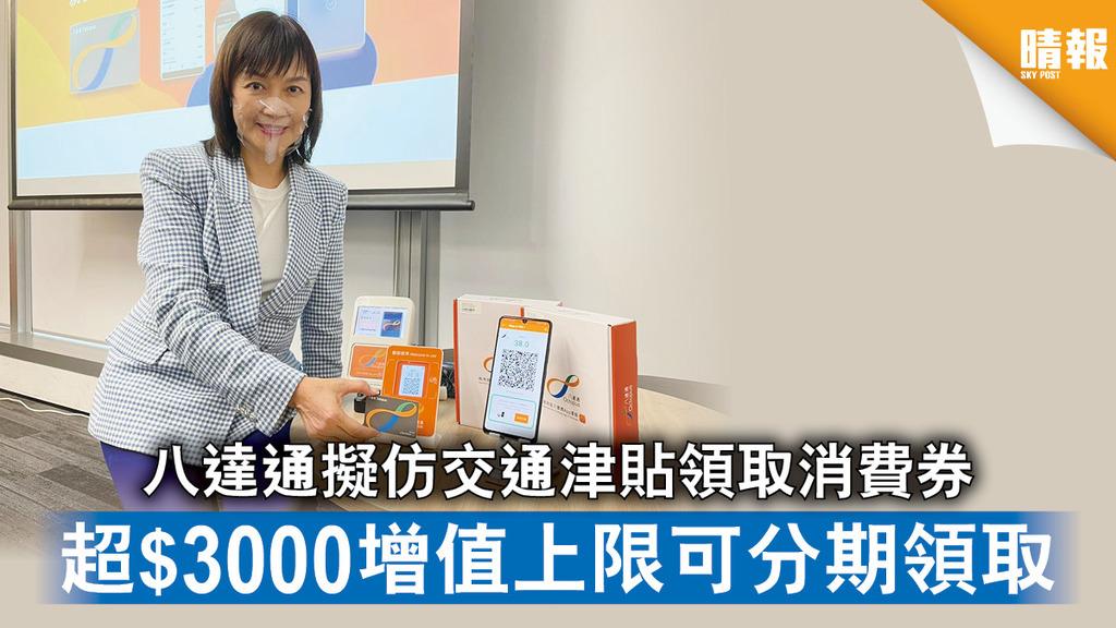 $5000消費券|八達通擬仿交通津貼領取消費券 超$3000增值上限可分期領取