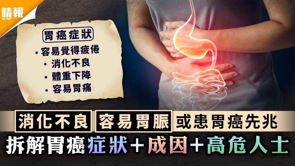 第四大癌症殺手|消化不良容易胃脤或患胃癌先兆 拆解胃癌症狀+成因+高危人士