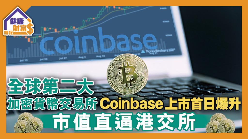 【加密貨幣】全球第二大加密貨幣交易所Coinbase上市首日爆升 市值直逼港交所