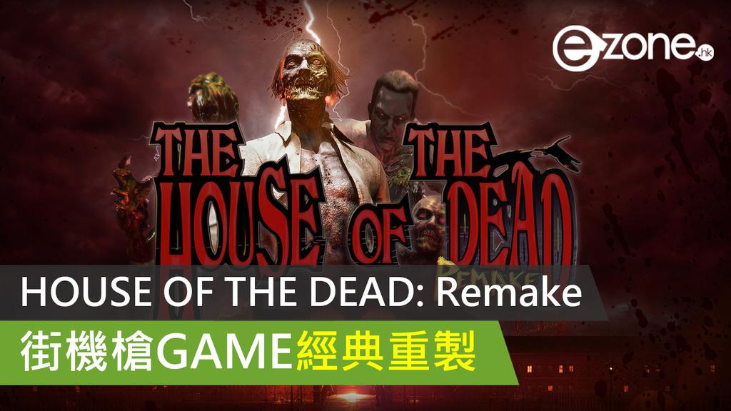 [Remake clásico]死亡之屋重制街机机枪经典游戏remake-ezone.hk-游戏animation-e-sports