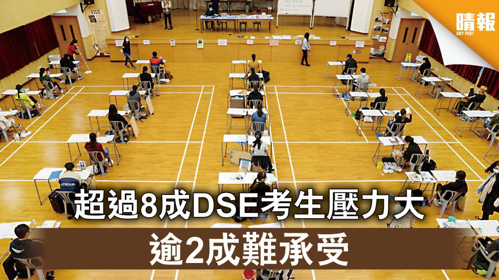 DSE文憑試|超過8成DSE考生壓力大 逾2成難承受