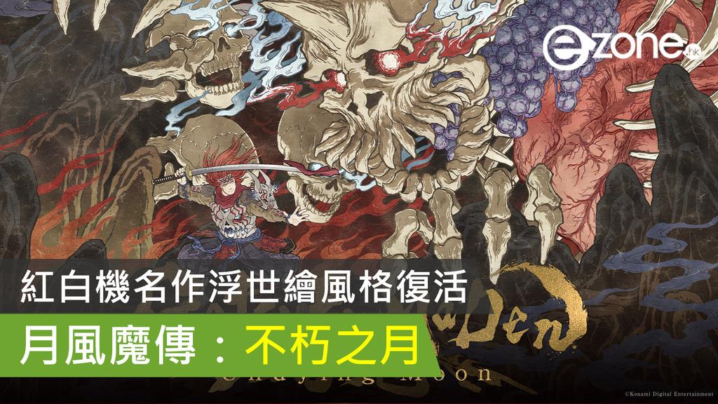 [Remake clásico]红白机代表作《月风恶魔:不朽的月亮》 Remake-ezone.hk-游戏动画-电竞游戏