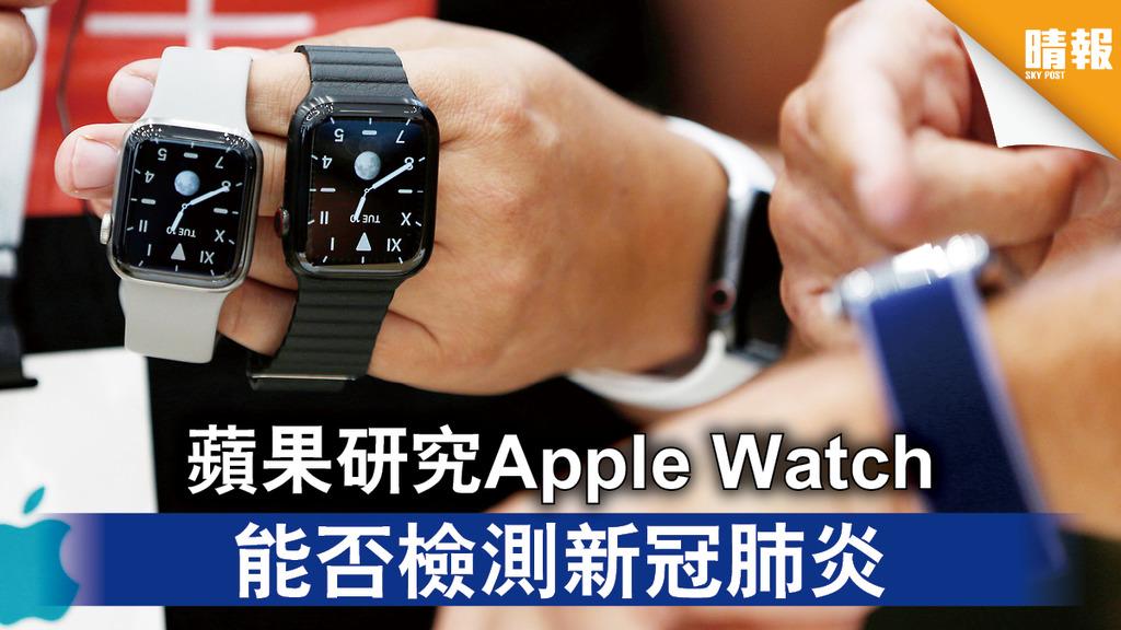 新冠肺炎|蘋果研究Apple Watch 能否檢測新冠肺炎