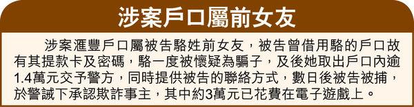網上訛稱賣口罩騙$12萬 倉務員囚18月