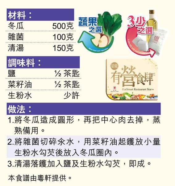玉環羅漢盞(6人分量)