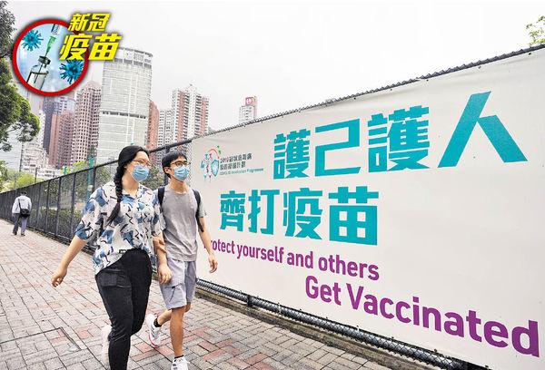 16歲起可打疫苗 下周五接受預約 接種中心運作至9月底