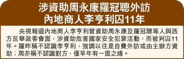 林鄭:維護國安人人有責 全民國安教育日 多校辦升旗禮