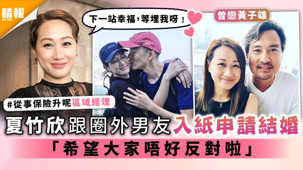 曾戀黃子雄│夏竹欣跟圈外男友入紙申請結婚 「希望大家唔好反對啦」