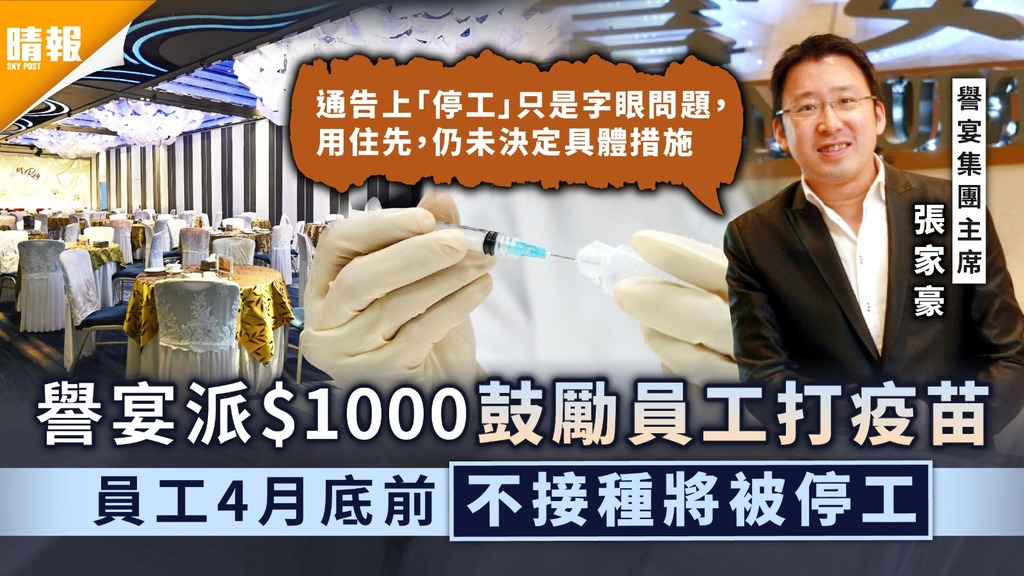新冠疫苗|譽宴派$1000鼓勵員工打疫苗 員工4月底前不接種將被停工
