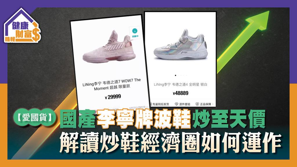 【炒波鞋2021】國產波鞋掀炒賣熱潮 一文解讀炒鞋經濟圈