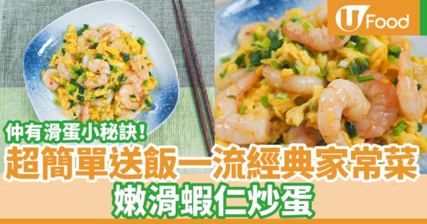 【蝦仁炒蛋】滑蛋秘訣!新手簡易15分鐘3步完成 港式家常小菜蝦仁炒蛋食譜