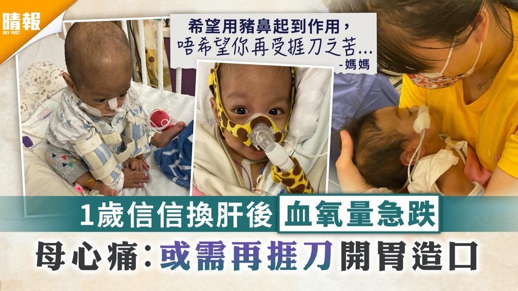 生命鬥士|1歲信信換肝後血氧量急跌 母心痛:或需再捱刀開胃造口