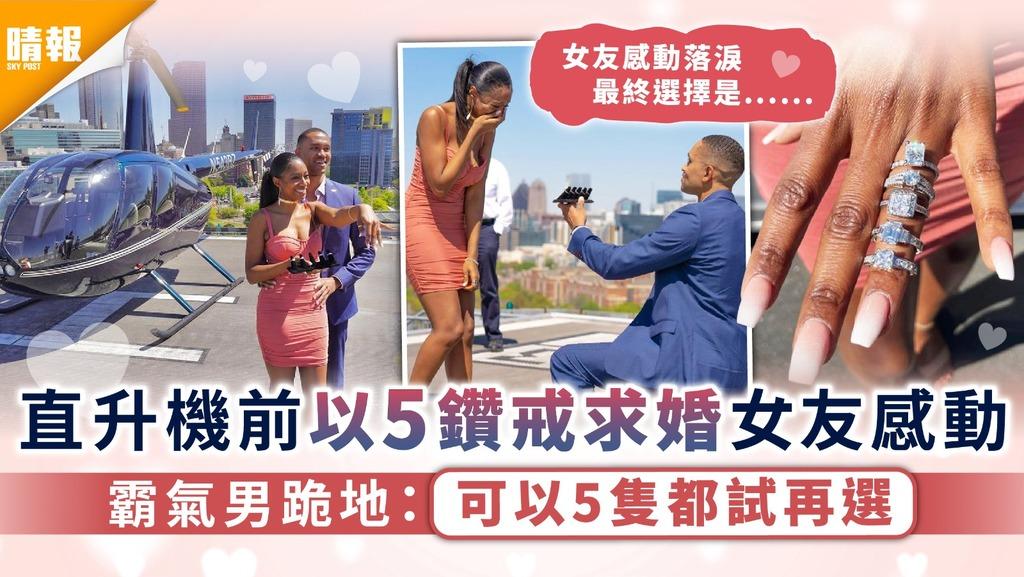 我的超豪男友|直升機前以5鑽戒求婚女友感動 霸氣男跪地:可以5隻都試再選