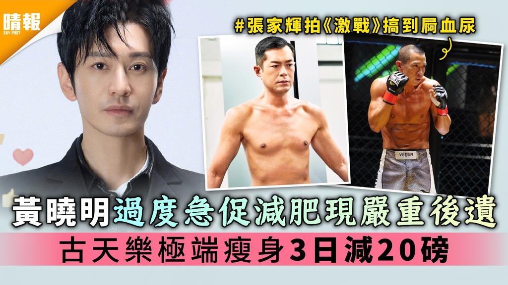 黄小明过分急于减肥已造成严重后果顾天乐的极致减肥在3天内减掉了20磅-天空新闻-娱乐-中国香港和台湾