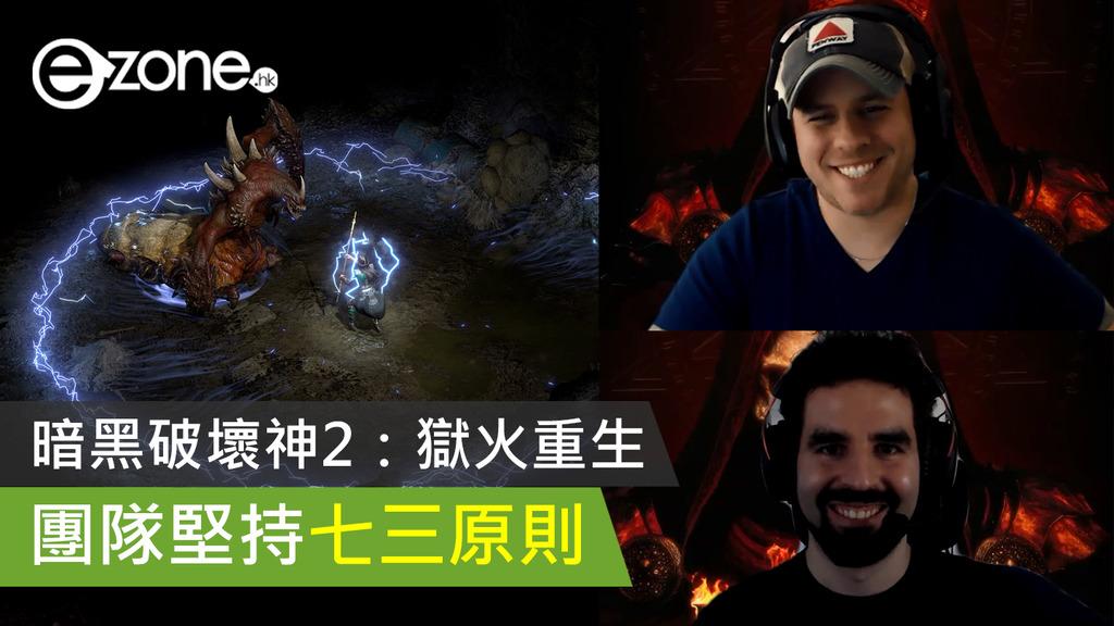 "[Juego de atención]《暗黑破坏神2:地狱火》的重生开发团队坚持""七个三原则"" -ezone.hk-游戏animation-e-sports游戏"