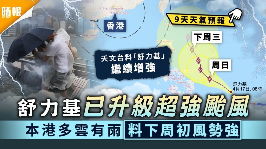 天文台.打風|舒力基已升級超強颱風 本港多雲有雨料下周初風勢強