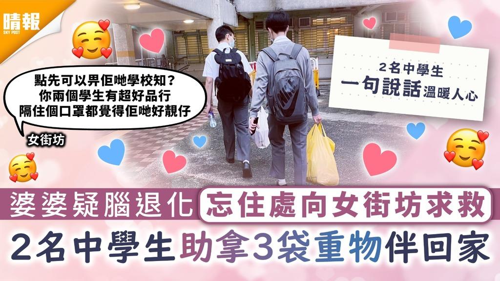好人好事|婆婆疑腦退化忘住處向女街坊求救 2名中學生助拿3袋重物伴回家