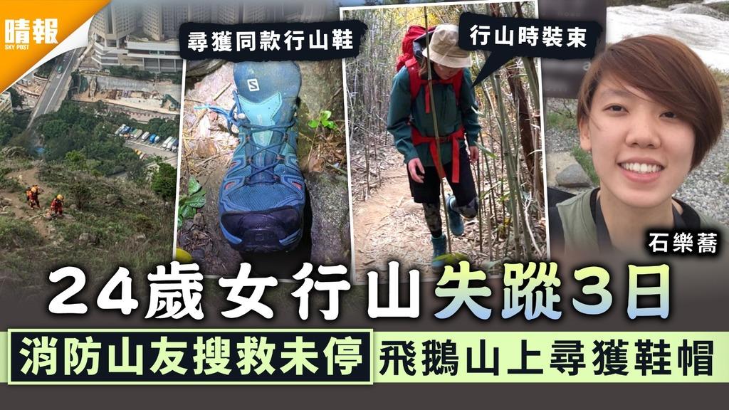 行山意外 24歲女行石樂蕎山失蹤3日 消防山友搜救未停飛鵝山上尋獲鞋帽