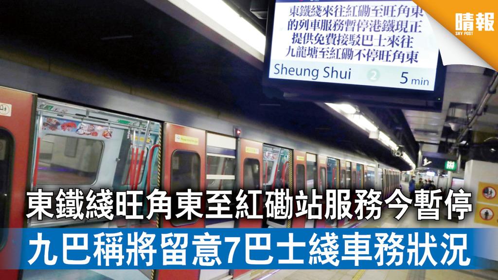 交通消息|東鐵綫旺角東至紅磡站服務今暫停 九巴稱將留意7巴士綫車務狀況(多圖)