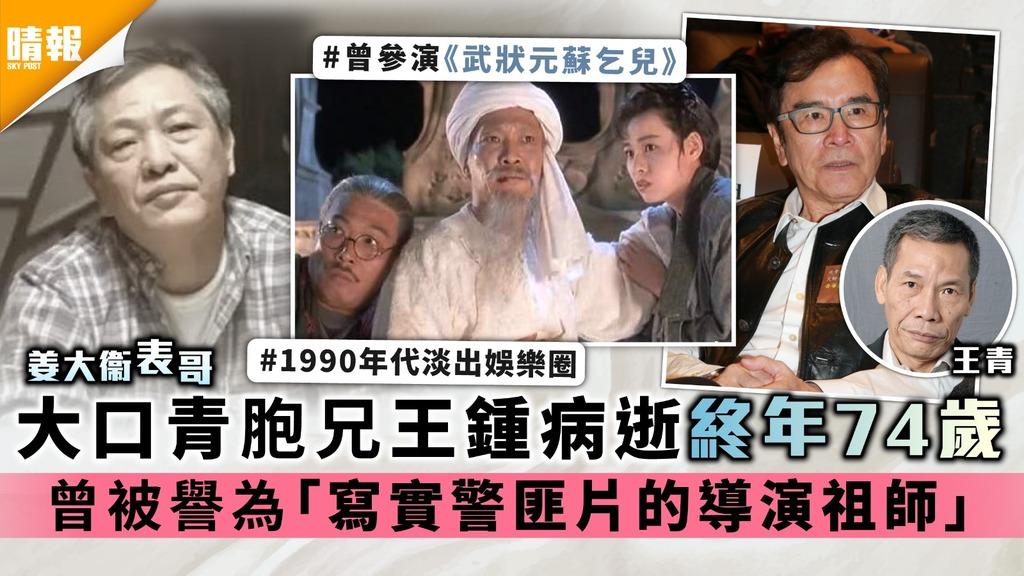 姜大衞表哥|大口青胞兄王鍾病逝終年74歲 曾被譽為「寫實警匪片的導演祖師」