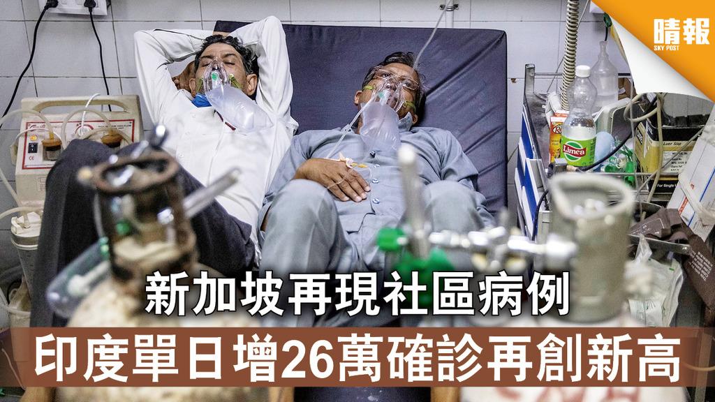 新冠肺炎|新加坡再現社區病例 印度單日增26萬確診再創新高