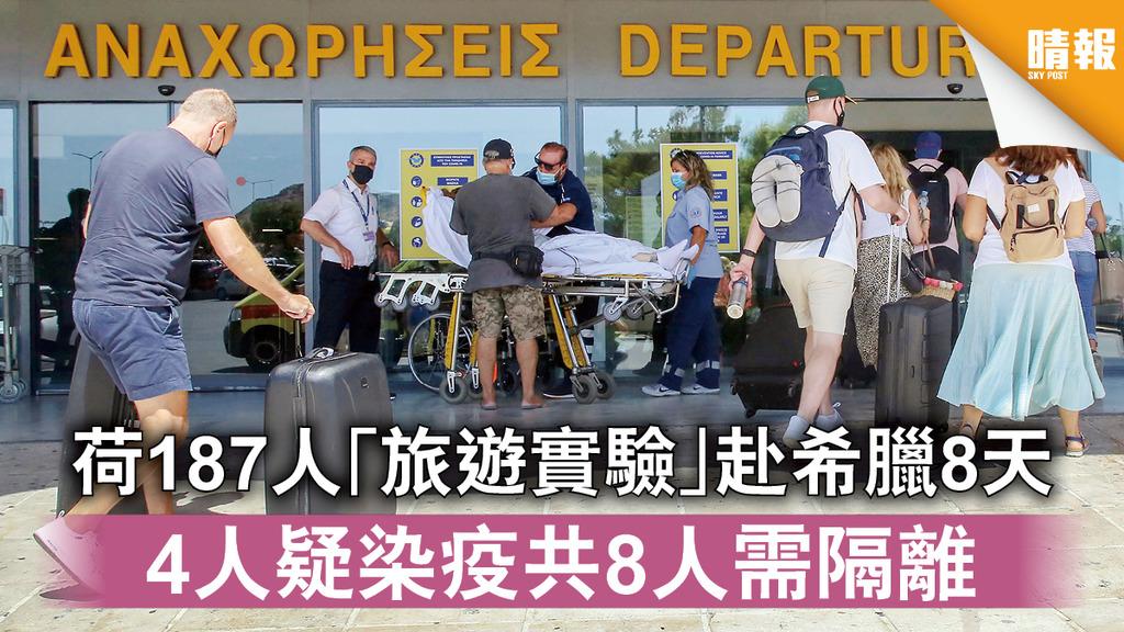 新冠肺炎 荷187人「旅遊實驗」赴希臘8天 4人疑染疫共8人需隔離