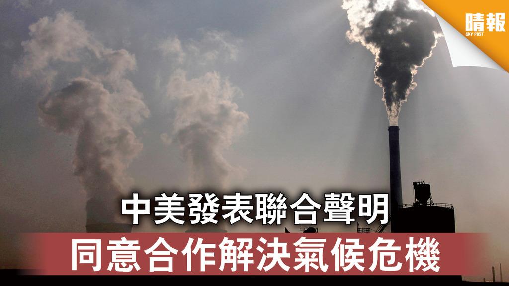 中美角力|中美發表聯合聲明 同意合作解決氣候危機