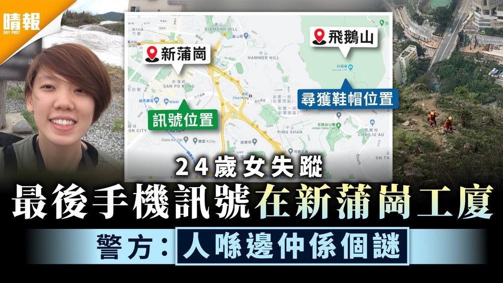 行山意外|消防尋獲失蹤女子行山鞋 警追蹤電話訊號最後在新蒲崗