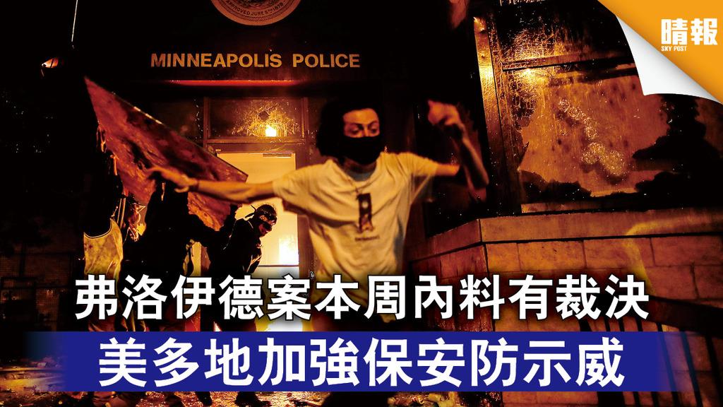 弗洛伊德案|本周內料有裁決 美多地加強保安防示威