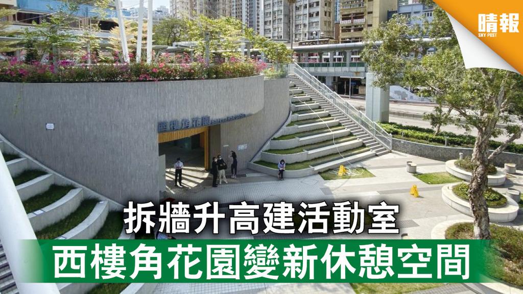 市區重建|拆牆升高建活動室 西樓角花園變新休憩空間