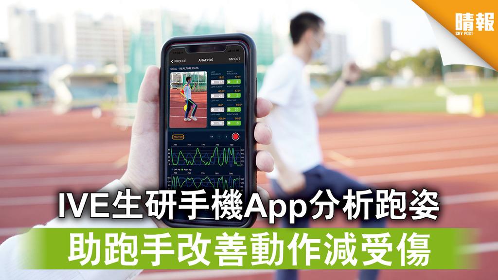創新科技│IVE生研手機App分析跑姿 助跑手改善動作減受傷