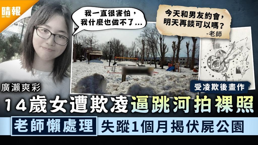 校園欺凌|14歲女遭凌欺逼跳河拍裸照 老師懶處理失蹤1個月揭伏屍公園