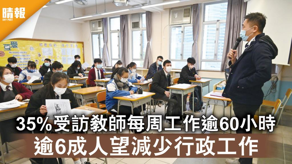 學校復課|35%受訪教師每周工作逾60小時 逾6成人望減少行政工作