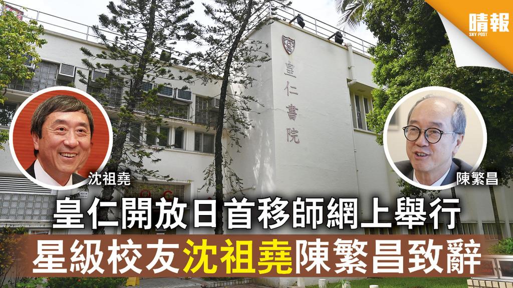 傳統名校 皇仁開放日首移師網上舉行 星級校友沈祖堯陳繁昌致辭