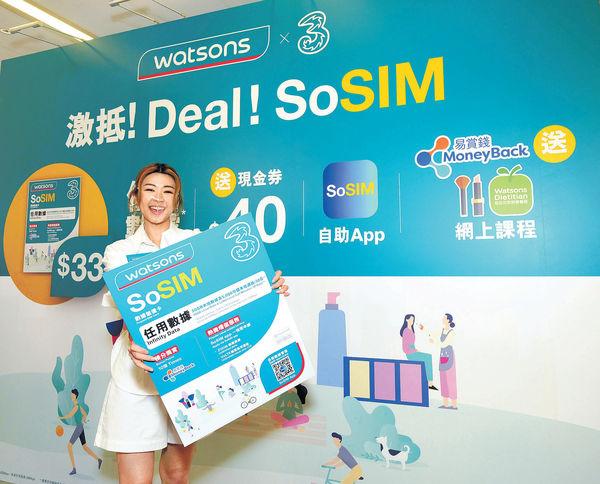 SoSIM儲值卡 逾400間屈臣氏百佳發售