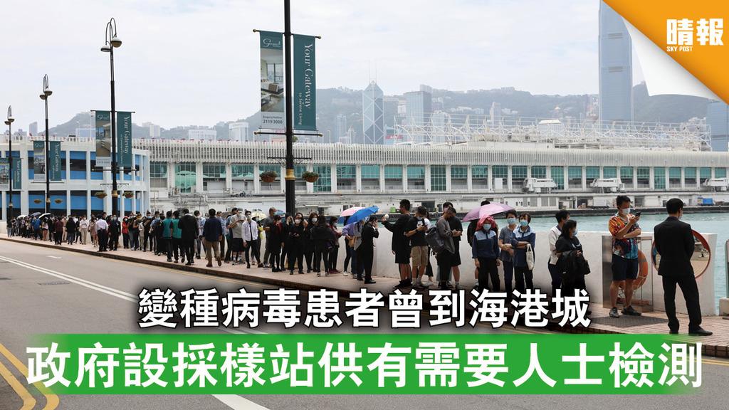 新冠肺炎|變種病毒患者曾到海港城 政府設採樣站供有需要人士檢測(附最新強檢名單)