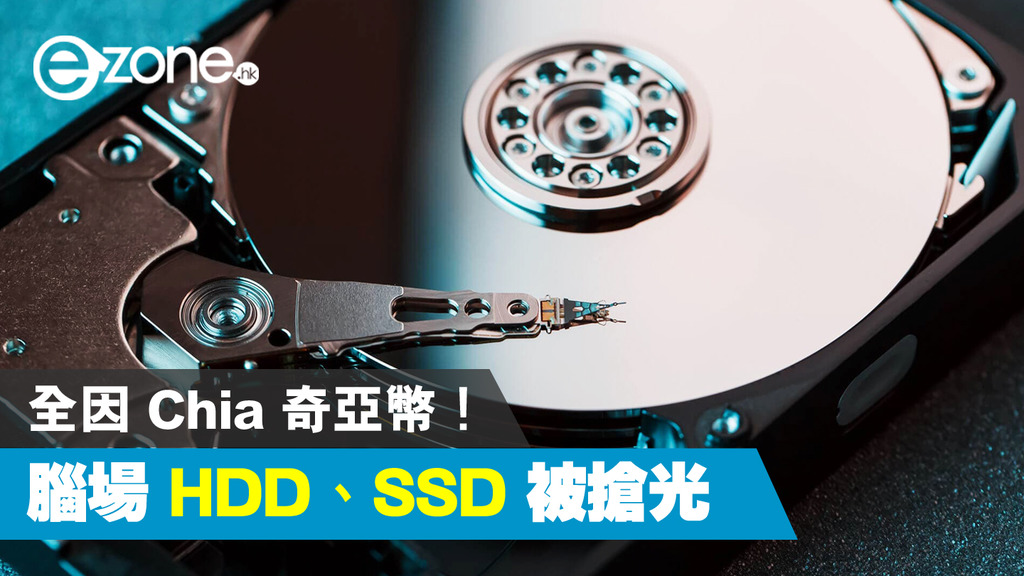 硬盘和固态硬盘在脑部被盗! 都是为了Chia的硬币!  -ezone.hk-技术焦点-计算机