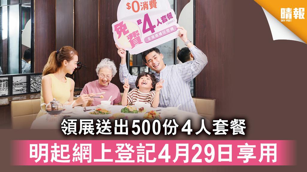 精明消費|領展送出500份4人套餐 明起網上登記4月29日享用