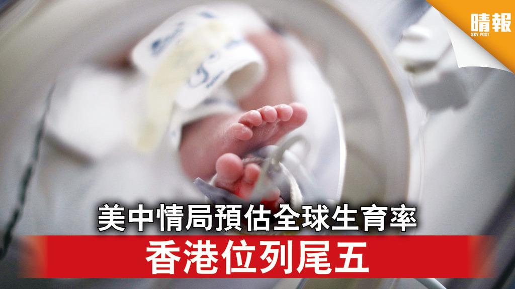 人口危機|美中情局預估全球生育率 香港位列尾五