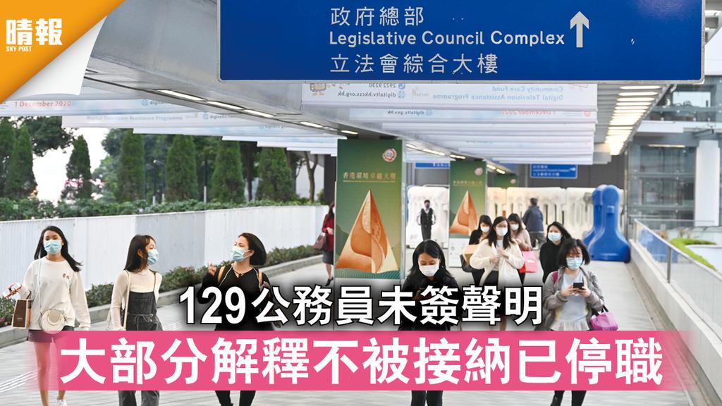 公務員宣誓|129公務員未簽聲明 大部分解釋不被接納已停職