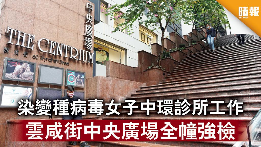 新冠肺炎|染變種病毒女子中環診所工作雲咸街中央廣場全幢強檢