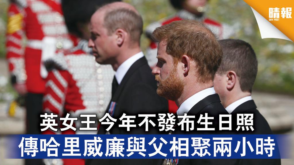 英國王室|英女王今年不發布生日照 傳哈里威廉與父相聚兩小時