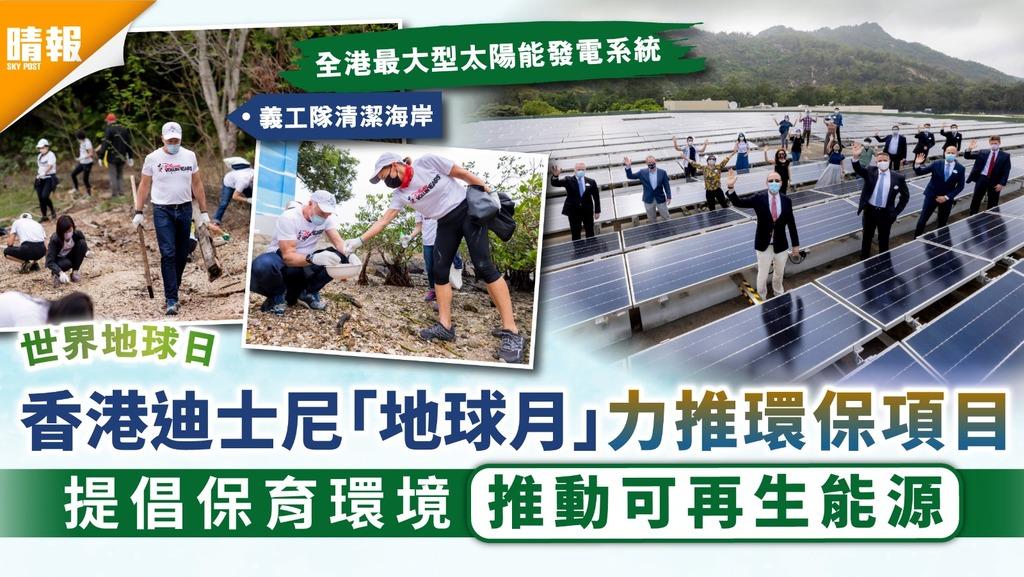 世界地球日|香港迪士尼「地球月」力推環保項目 提倡保育環境 推動可再生能源
