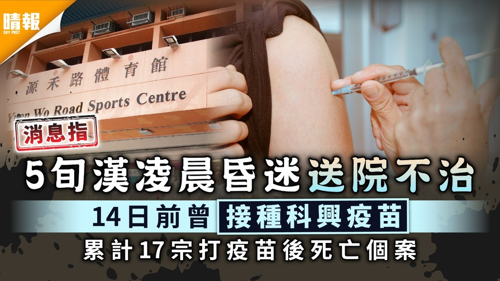 新冠疫苗 消息:5旬漢凌晨昏迷送院不治 14日前曾接種科興疫苗