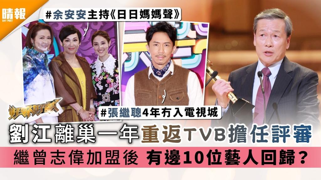 《好聲好戲》|劉江離巢一年重返TVB擔任評審 繼曾志偉加盟後 有邊10位藝人回歸?